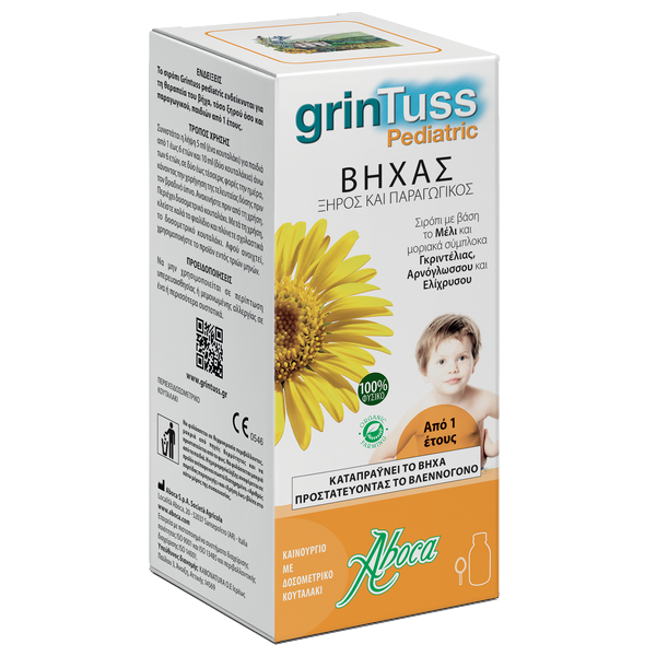 Grintuss Pediatric Σιρόπι